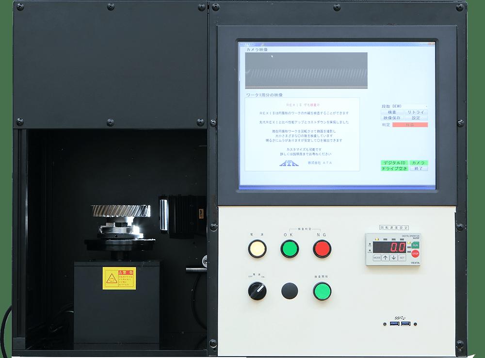 回転式画像処理検査装置「REXI Ⅱ」